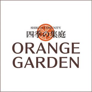 四季の集庭・ORANGE GARDEN