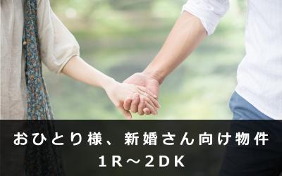 おひとりさま、新婚さん向け物件 1R~2DK