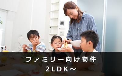 ファミリー向け物件 2LDK~