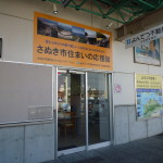 志度駅営業所オープン