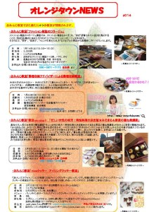 thumbnail of オレンジタウンNEWS 014