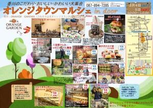 thumbnail of オレンジタウンマルシェ 3月4、5日チラシ (3)