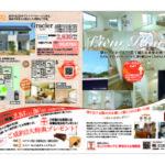 2017年2月25日・26日 ウォークスルー紹介物件の見学イベント開催!