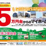 2017年4月8・9日 GO! GO! マイホーム夢実現ご案内会 & NEWモデルハウス内覧会開催!