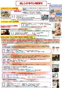 thumbnail of オレンジタウンNEWS 019PDF
