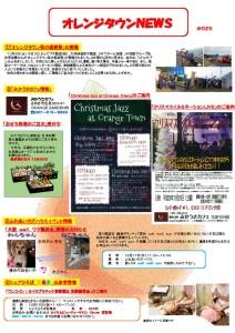 thumbnail of オレンジタウンNEWS 025(PDF)