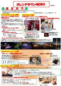 thumbnail of オレンジタウンNEWS 026PDF