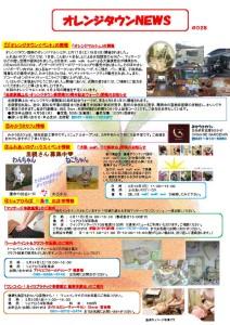 thumbnail of オレンジタウンNEWS 028PDF