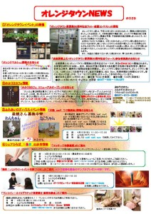thumbnail of オレンジタウンNEWS 029PDF
