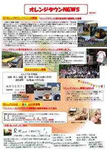 thumbnail of オレンジタウンNEWS 031PDF