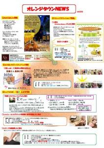 thumbnail of オレンジタウンNEWS 035PDF