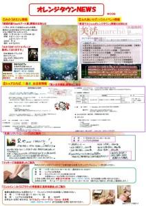 thumbnail of オレンジタウンNEWS 036 PDF