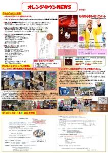 thumbnail of オレンジタウンNEWS 037PDF
