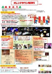 thumbnail of オレンジタウンNEWS 038(PDF)