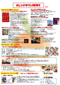 thumbnail of PDFオレンジタウンNEWS 040
