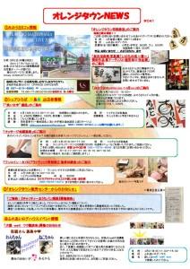thumbnail of オレンジタウンNEWS 041PDF