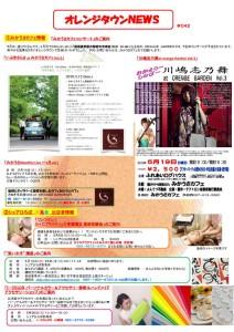 thumbnail of オレンジタウンNEWS 042PDF