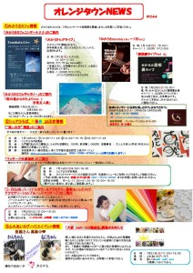 thumbnail of オレンジタウンNEWS 044PDF